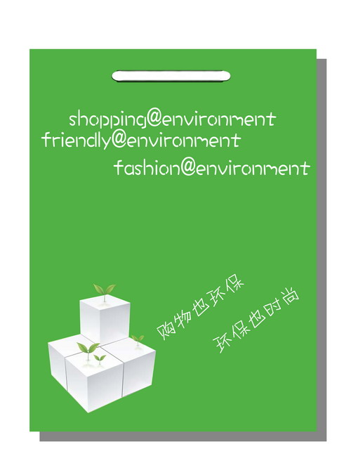 雅秀环保购物袋设计大赛作品欣赏:Greenbag