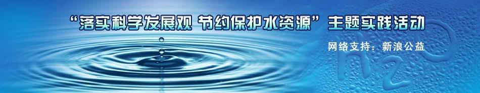 节约保护水资源