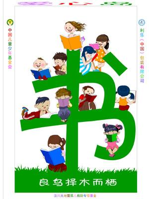 爱心基金公益海报; 幼儿园图书区域布置;