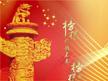 中国榜样大型公益评选活动