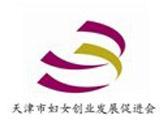 天津市妇女创业发展促进会