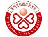 深圳市自闭症研究会