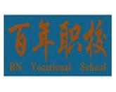 北京百年农工子弟职业学校