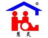 慧灵智障人士社区服务机构