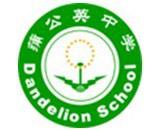 北京蒲公英中学