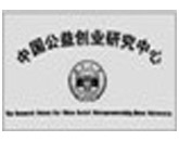 中国公益创业研究中心