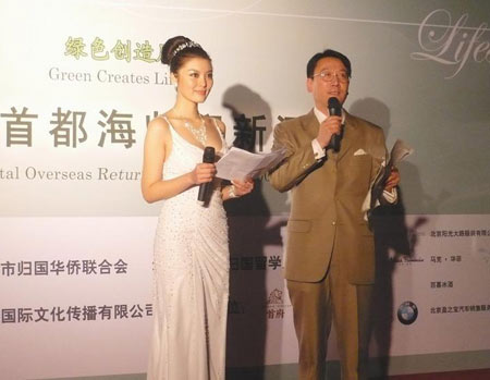 国际小姐刘飞儿受邀主持环保风尚晚会