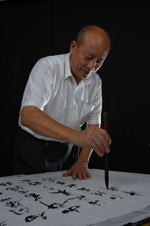 中国公益榜样爱心大使--欧阳中石