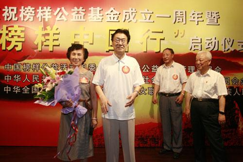 中国公益榜样爱心大使--王永志王丹阳夫妇