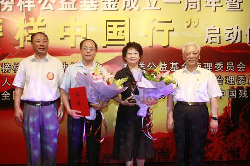 中国公益榜样爱心大使--李维康耿其昌夫妇