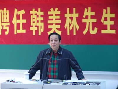 中国公益榜样爱心大使--韩美林