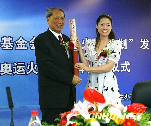 罗雪娟向中华思源工程扶贫基金会捐赠奥运火炬