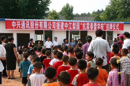 """中兴通讯投入700万元援建10所""""抗震春蕾学校"""""""