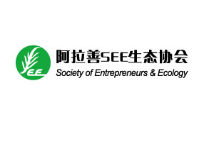 主办方:阿拉善SEE生态协会(SEE)简介