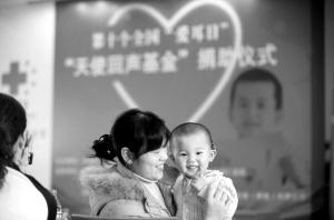 北京16岁以下聋儿免费领助听器