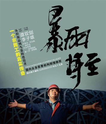 组图:公益电影《暴雨将至》海报