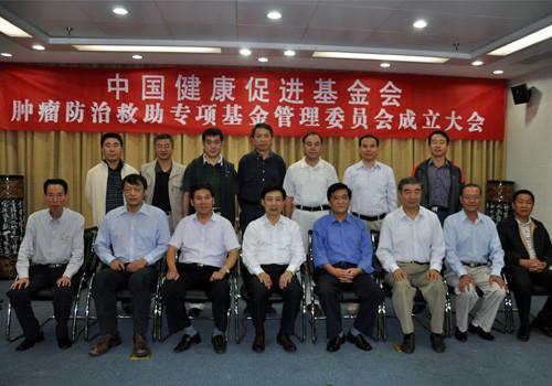 中国健康促进基金会成立肿瘤防治救助专项基金