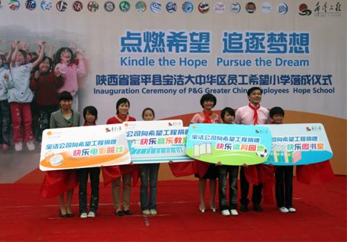 宝洁第一所员工捐建希望小学在陕西富平落成(图)