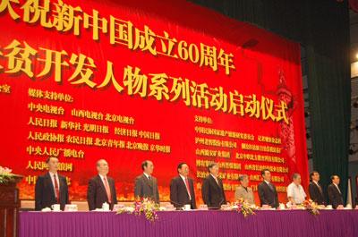 贾庆林出席扶贫开发人物表彰大会