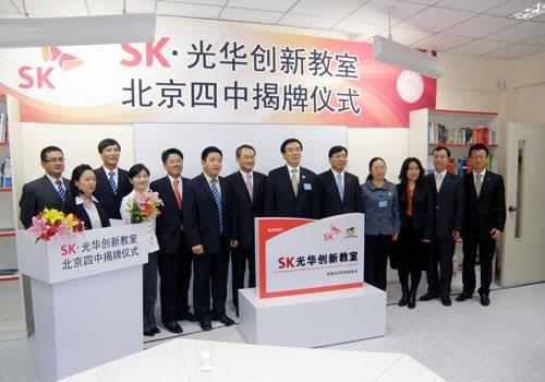 SK-光华创新教室揭牌仪式在京举行(组图)