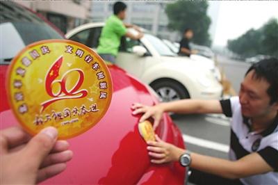 图文:北京10万国庆爱国车贴免费发放